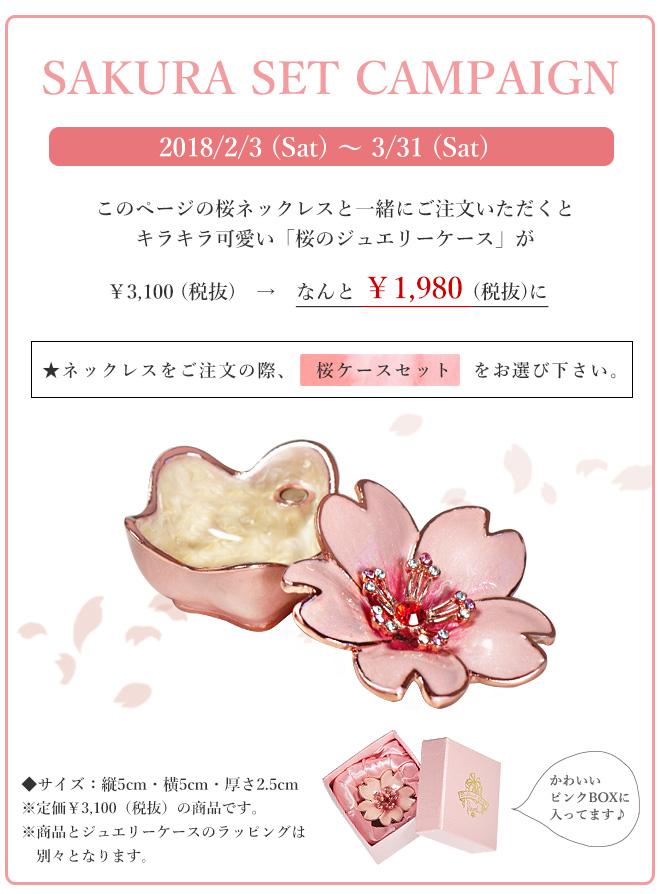 桜ジュエリーケースキャンペーン