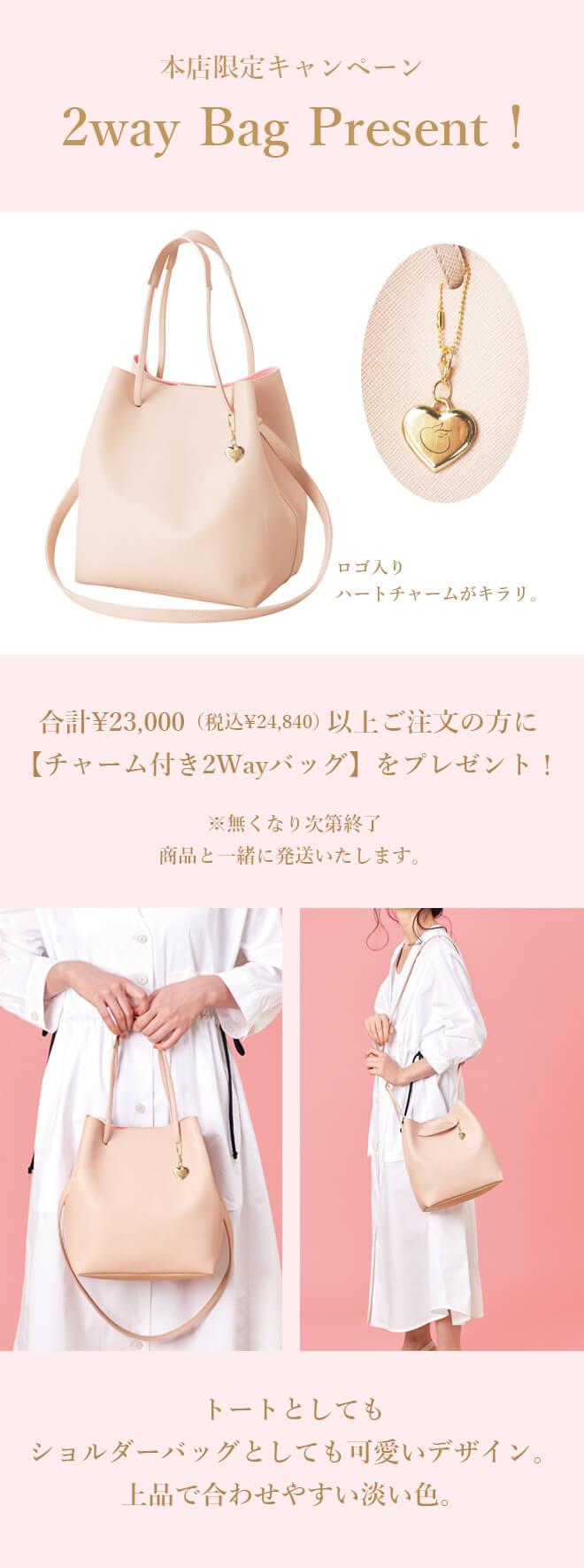 天使の卵 バッグプレゼント