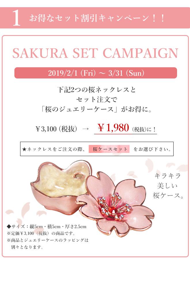 桜ジュエリーキャンペーン