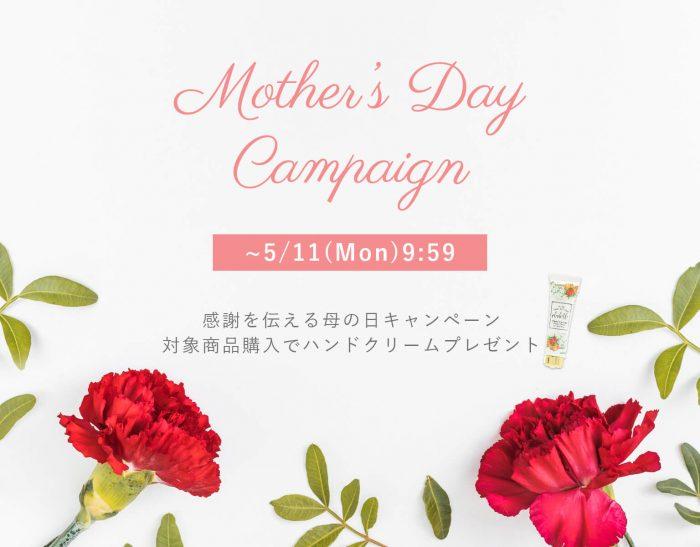 母の日プレゼントキャンペーン