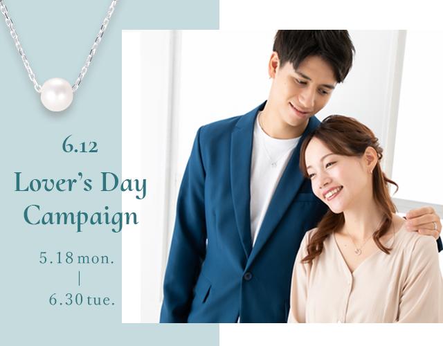 パールネックレスがもらえる恋人の日キャンペーン実施中!